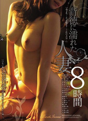 【独占】背徳に濡れた人妻8時間(ATKD-244)