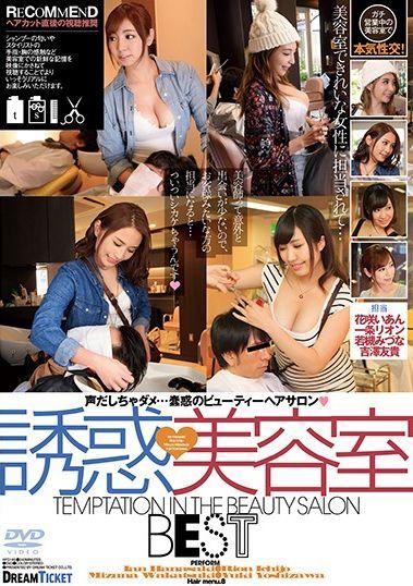 【最新作】誘惑◆美容室 BEST