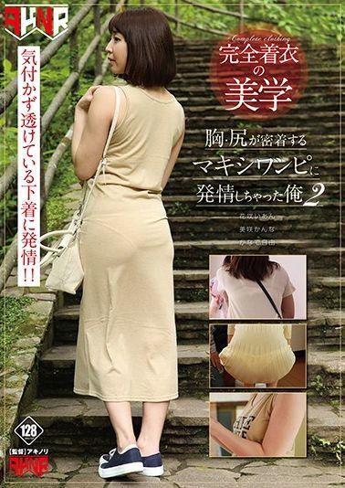 【新作】完全着衣の美学 胸・尻が密着するマキシワンピに発情しちゃった俺 2