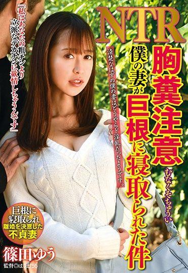 【準新作】胸糞注意 僕の妻が巨根に寝取られた件 篠田ゆう