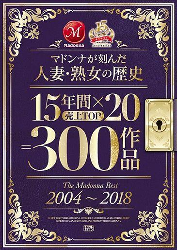 【独占】【最新作】マドンナが刻んだ人妻・熟女の歴史 15年間×売上TOP20=300作品 The Madonna Best 2004~2018