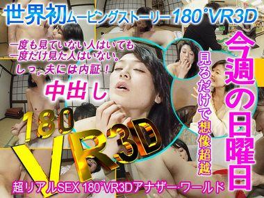 【VR】今週の日曜日 中島京子