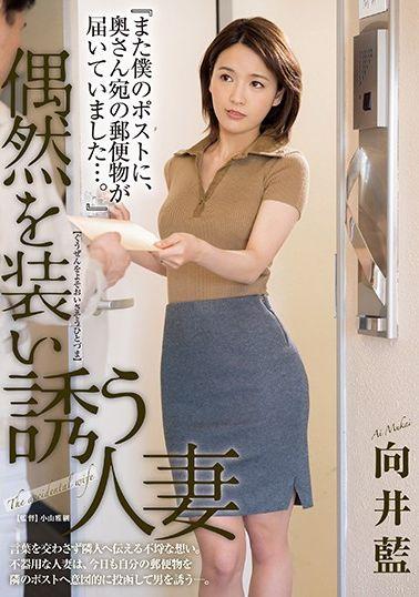 【独占】【最新作】『また僕のポストに、奥さん宛の郵便物が届いていました…。』 偶然を装い誘う人妻 向井藍