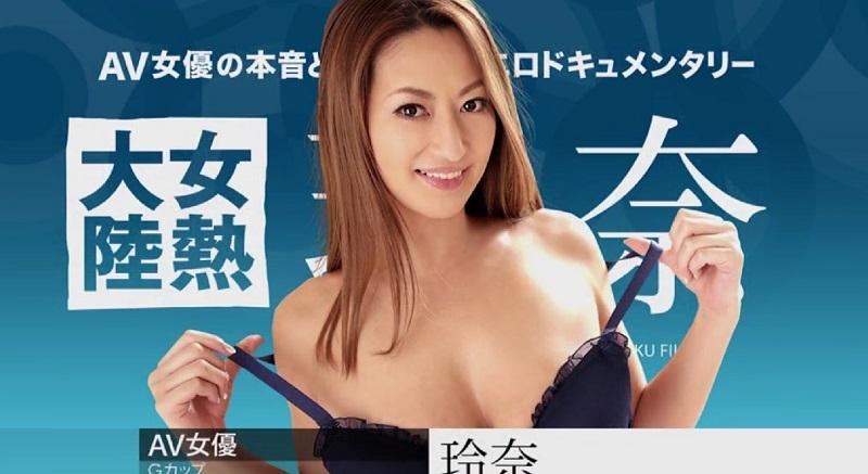 【無修正】《女熱大陸 File.068 玲奈》AV業界の第一線で活躍している人気女優・玲奈の初裏ドキュメンタリー