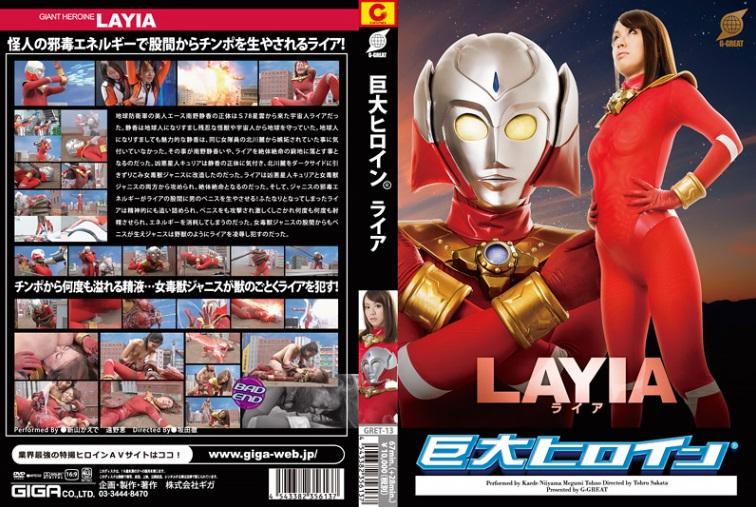 どう見てもウルト○マンのの女版でS78星雲から来た女戦士が地球を守るため戦うが巨大化のまま犯されるw