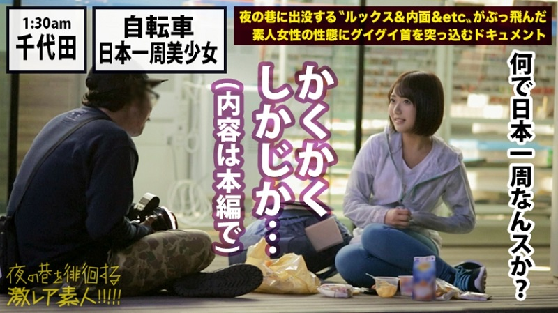 出会いを求め自転車で日本各地を旅する20歳の美少女に密着し、泊まる所のない彼女にホテルを案内しそのままハメ撮り