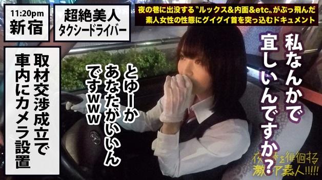 美しすぎて希少すぎる童顔超絶美女のタクシー運転手!車内でフェラ抜きでごっくんまでしてくれ絶叫しながら悶えまくりのイキまくりww