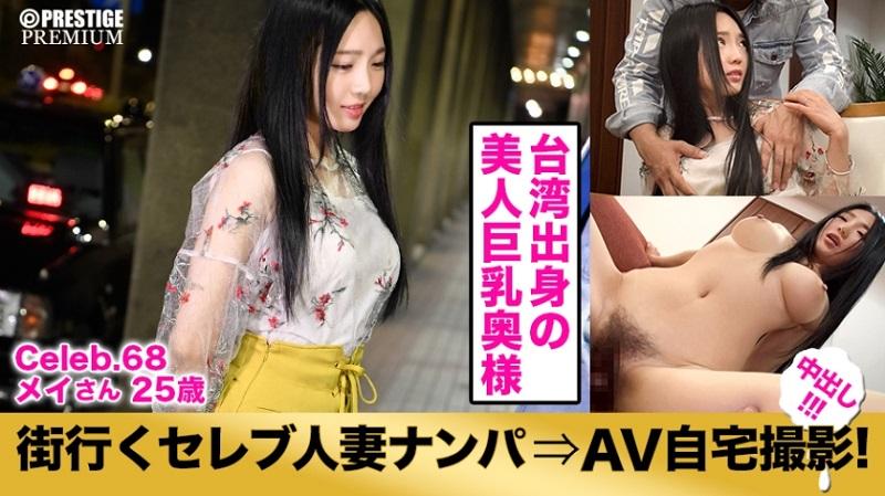 台湾出身で日本在住歴5年、セックスレス歴1年、旦那が初恋人で処女喪失相手という純真な台湾人奥様に中出し種付けて孕ませ!