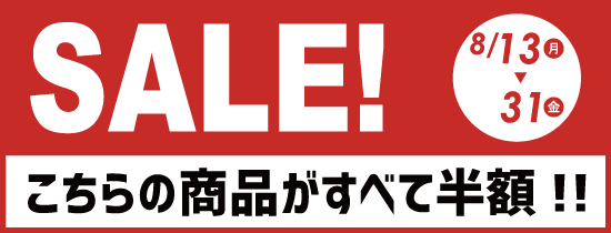 sale_now_550x210.png