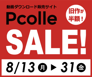 sale_now_a300x250.png