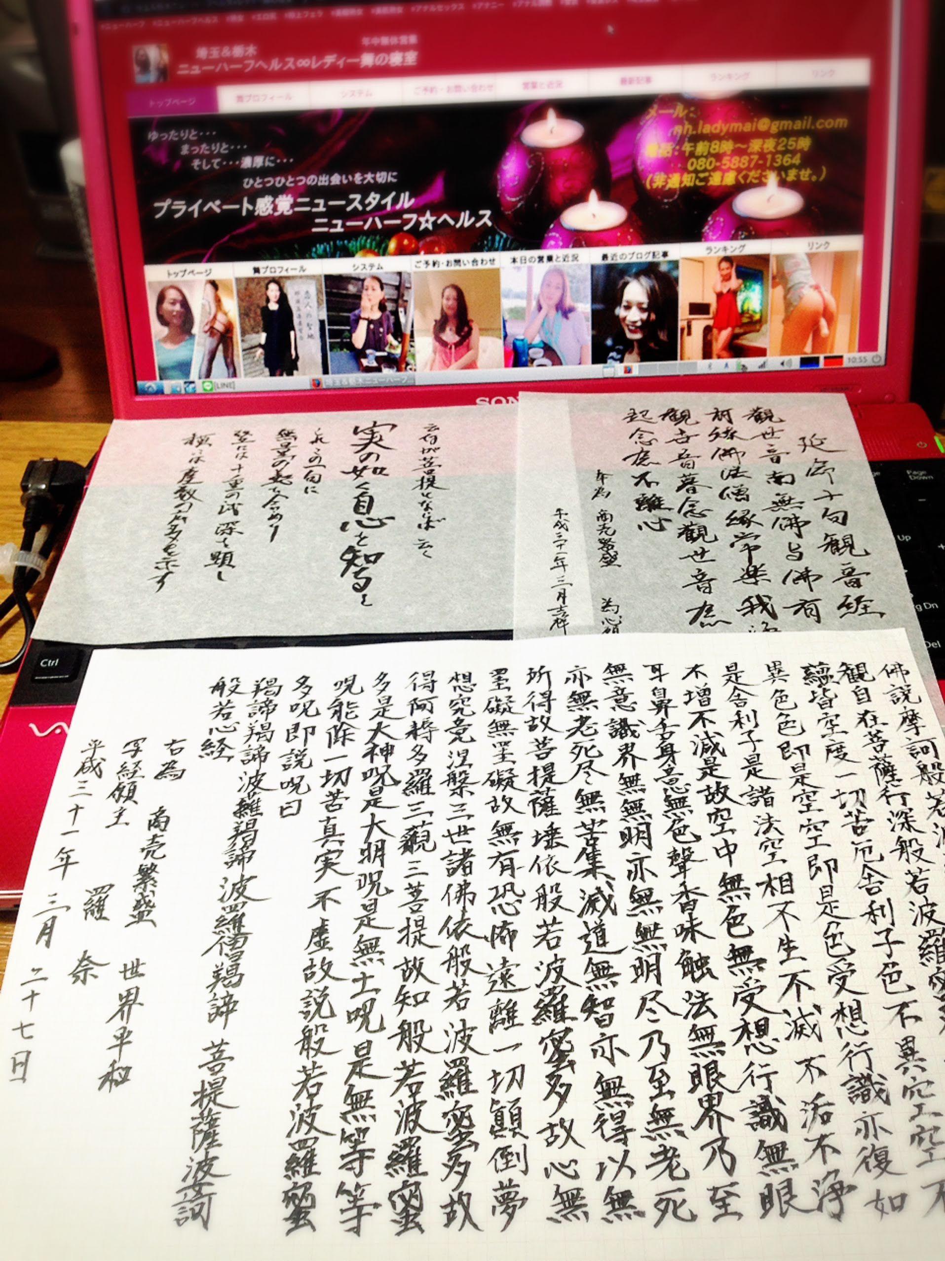 熟女NHヘルス孃・レディー舞の袖振り合うも他生の縁|nh-mai.com「ニューハーフヘルス・レディー舞の寝室」に記事をアップしました。