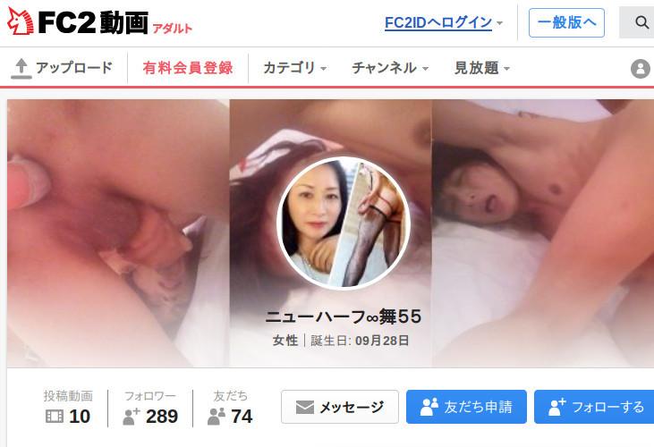 熟女ニューハーフ・舞|FC2動画