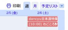 日本酒カレンダーお知らせ・障害情報-カレンダーの表示切り替え、週ボタン