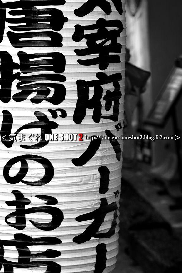 EOS 7D Mark II_kimagure_02262