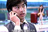 台湾ドラマ「イタズラな恋愛白書(我可能不會愛你)」  男のプリケツ 日記