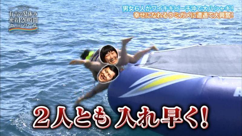 有吉の夏休み