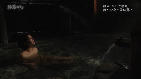 秘湯ロマン