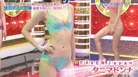 明石家テレビ