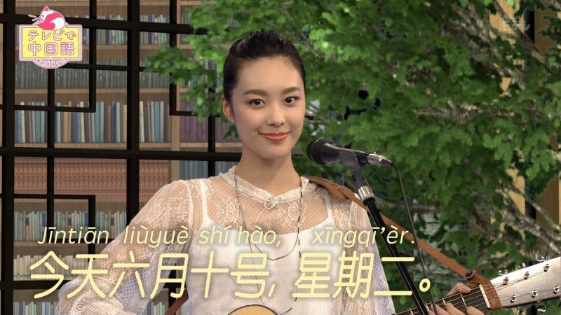 """""""テレビで中国語"""