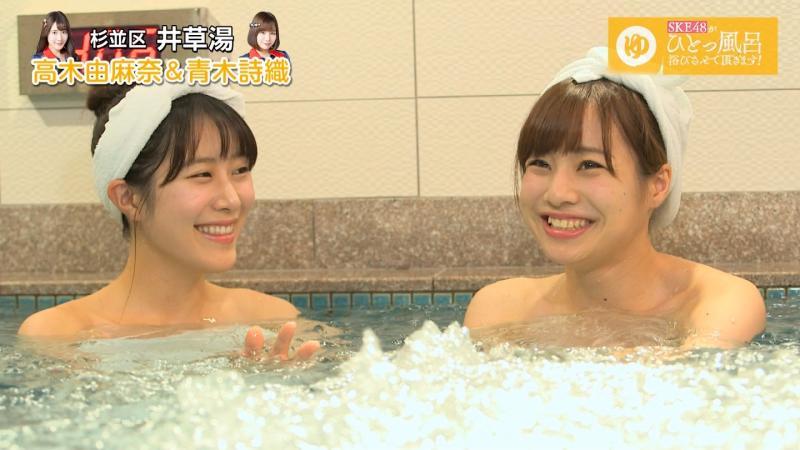 SKEのエロエロな入浴 ひとっ風呂浴びさせて頂きます! 181005