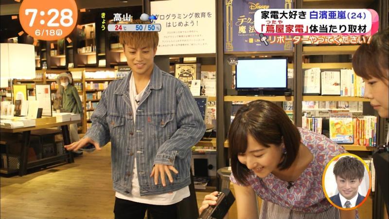 めざまし 永尾亜子の胸チラ 180619
