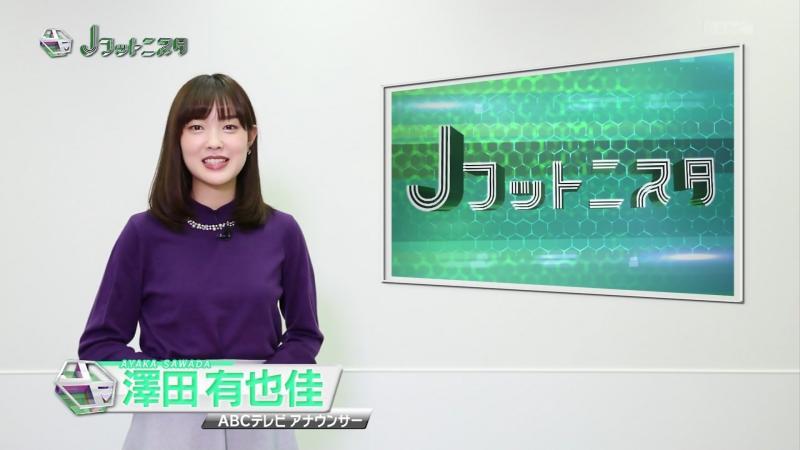 澤田有也佳 エロいニットおっぱい Jフットニスタ 181212