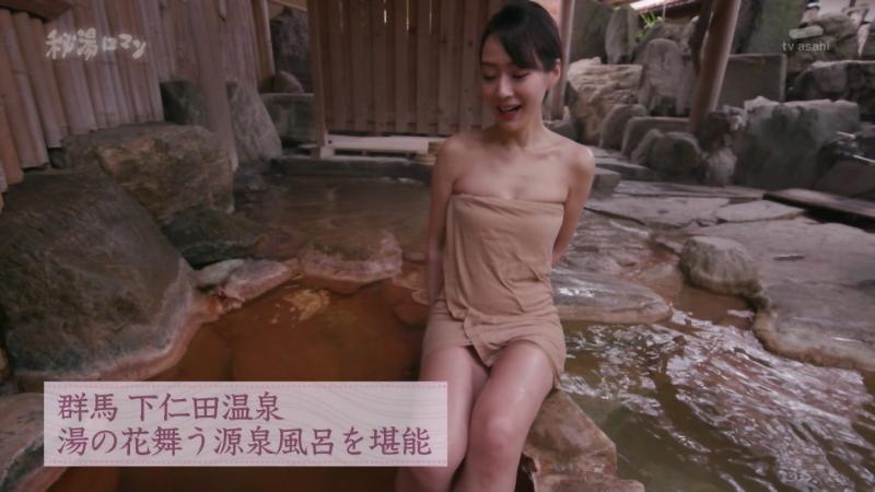 秘湯ロマン おっぱい入浴 190205