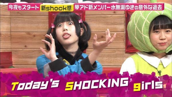 新shock感