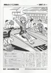 『昭和の特撮ヒロインで二次創作 友里アンヌ~ウルトラセブン~』裏表紙