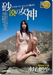 nagao-mariya-011127 (5)