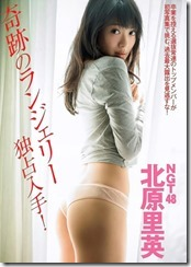 kitahara-rie-291208 (2)