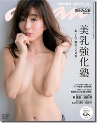 tanaka-minami-010831 (1)