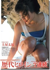tuchiya-tao-300710 (4)