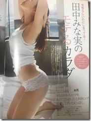 tanaka-minami-310429 (5)