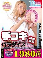 M男専科 手コキパラダイス Vol.4 【アナル責め&前立腺刺激編】
