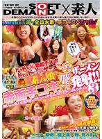 素人娘の赤面手コキぶっ飛びザーメン発射!!3