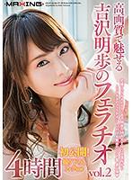 高画質で魅せる吉沢明歩のフェラチオ vol.2 ~初公開!撮り下ろしフェラ収録~ 4時間