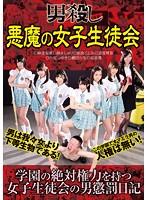 男●し 悪魔の女子生徒会