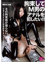 拘束してM男のアナルを犯したい 東京町田SMクラブ[ラ・ムーン] 瑠奈女王様