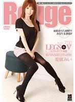 LEGS+ V パンスト・タイツの悩殺 愛璃みい
