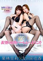 The Room 「W」 羨望のM男ハーレムへようこそ vol.3