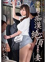 夫の前でチカンに絶頂(いか)された妻 澤村レイコ