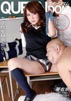 女子*生M男遊び 芽衣奈