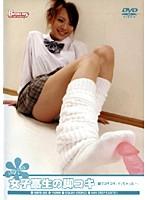 女子*生の脚コキ 脚でコキコキ、イッちゃった~。