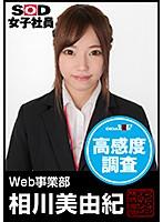 SOD女子社員 高感度調査 Web事業部 相川美由紀