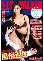 M男WALKER M男専科フルコースの風俗巡り 神波多一花