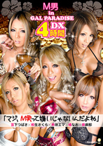 M男 in GAL PARADISE DX 4時間