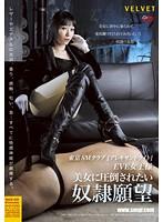 東京SMクラブ[アレキサンドライト] EVE女王様 美女に圧倒されたい奴隷願望
