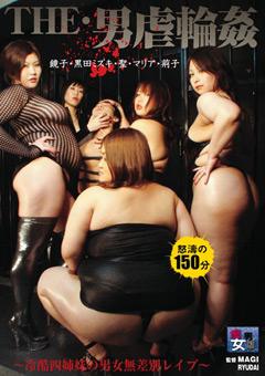 巨漢痴女集団にトイレの個室に押し込まれギュウギュウ肉責め!!!