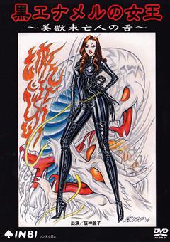 黒エナメルの女王 ~美獣未亡人の舌~
